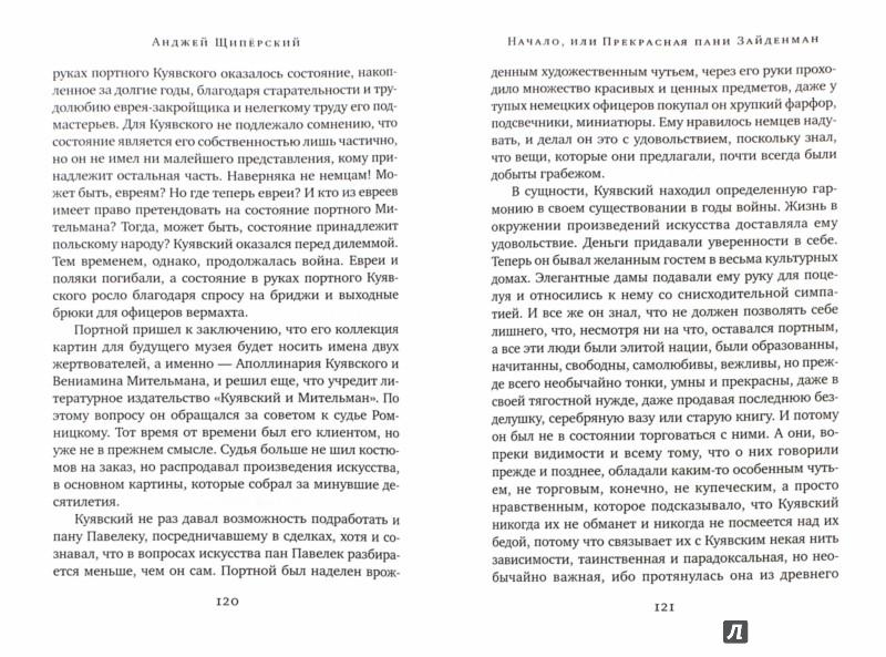Иллюстрация 1 из 10 для Начало, или Прекрасная пани Зайденман - Анджей Щипёрский | Лабиринт - книги. Источник: Лабиринт