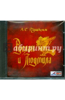 Руслан и Людмила (CDmp3) жестокий романс dvd полная реставрация звука и изображения