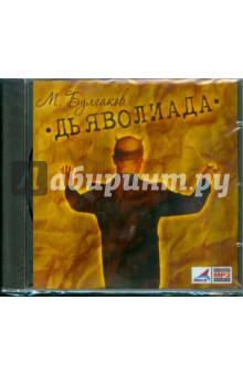 Дьяволиада (CDmp3) жестокий романс dvd полная реставрация звука и изображения