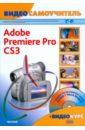 Фото - Иваницкий Кирилл Видеосамоучитель.Adobe Premiere Pro CS3 (+CD) видео