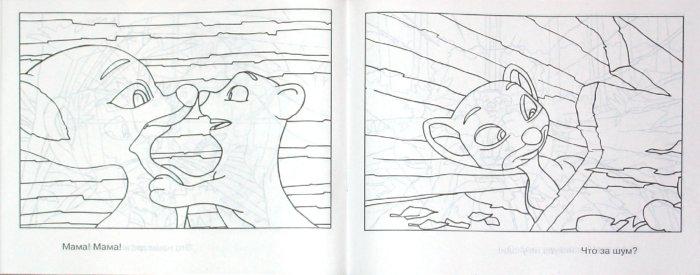 Иллюстрация 1 из 6 для Хитрюга Джек: Нас не догонят! | Лабиринт - книги. Источник: Лабиринт