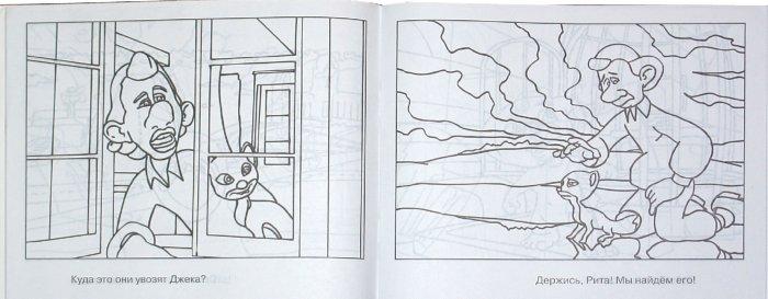 Иллюстрация 1 из 7 для Хитрюга Джек. Суперраскраска | Лабиринт - книги. Источник: Лабиринт