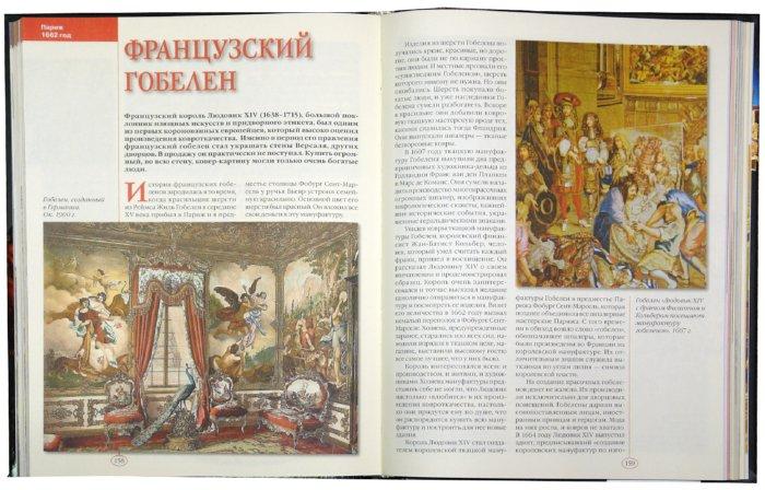 Иллюстрация 1 из 17 для 100 великих сокровищ и реликвий - Михаил Кубеев   Лабиринт - книги. Источник: Лабиринт