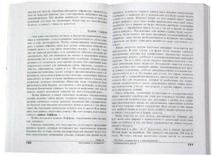 Основы экономической теории учебник гдз