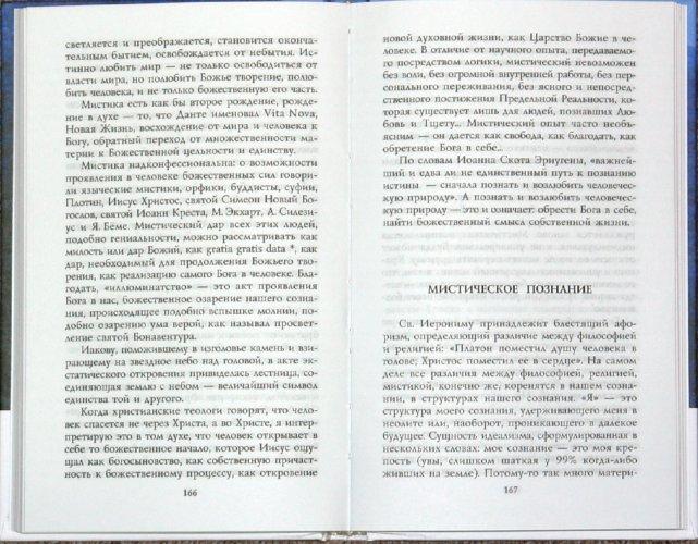 Иллюстрация 1 из 11 для Бог в тебе - Игорь Гарин   Лабиринт - книги. Источник: Лабиринт