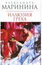 Маринина Александра Иллюзия греха