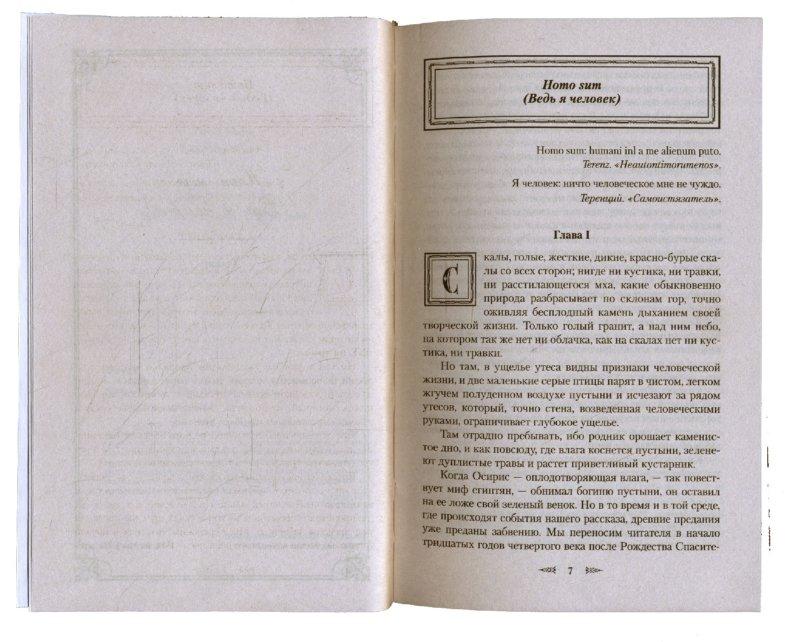Иллюстрация 1 из 12 для Серапис - Георг Эберс   Лабиринт - книги. Источник: Лабиринт