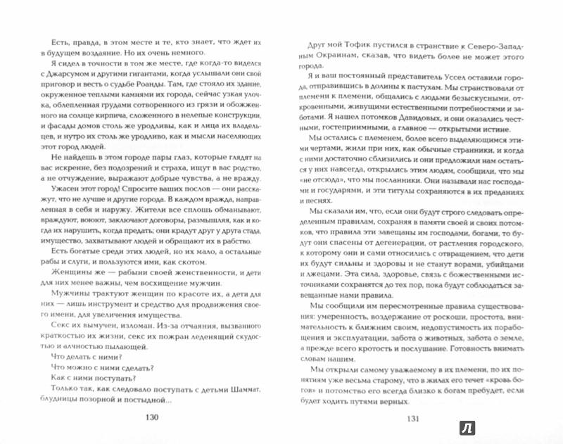 """Иллюстрация 1 из 11 для Шикаста. Из цикла """"Канопус в Аргосе: Архивы"""" - Дорис Лессинг   Лабиринт - книги. Источник: Лабиринт"""