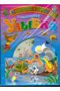 Скачать Пляцковский Улыбка DVD Проф-Пресс Для чтения взрослыми детям Бесплатно