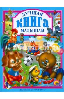 Лучшая книга малышам л с лучшая книга малышам