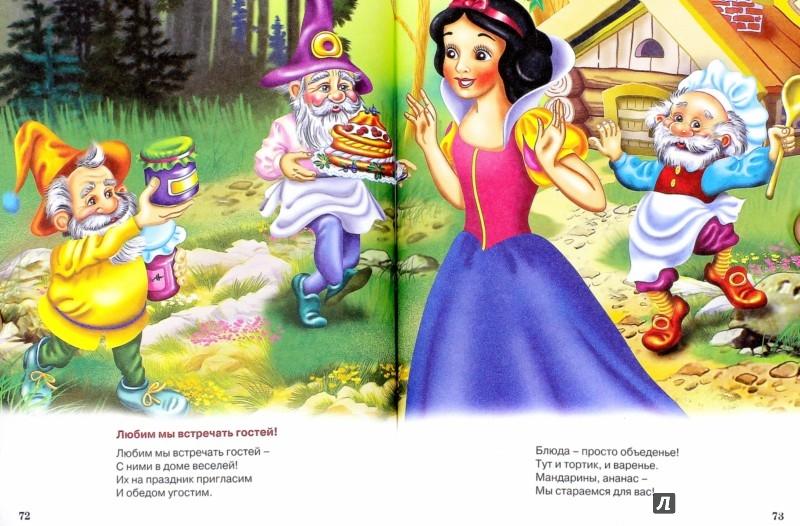 Иллюстрация 1 из 50 для Лучшая книга малышам - Мигунова, Манакова, Веревка   Лабиринт - книги. Источник: Лабиринт
