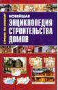Новейшая энциклопедия строительства домов (мяг)