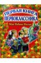 Первая книга первоклассника. Моя Родина Россия
