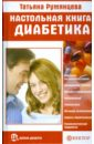 Румянцева Татьяна Настольная книга диабетика