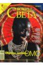 Журнал Вокруг Света №08 (2815). Август 2008