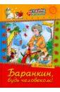 Медведев Валерий Владимирович Баранкин, будь человеком!
