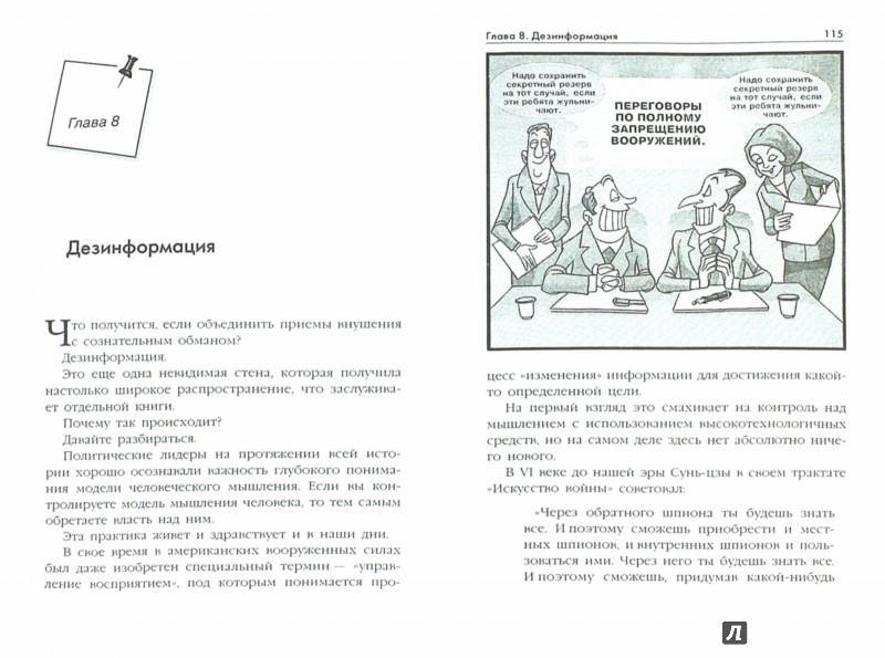Иллюстрация 1 из 6 для Наука упрощать жизнь и получать от нее по максимуму - Марк Джойнер | Лабиринт - книги. Источник: Лабиринт