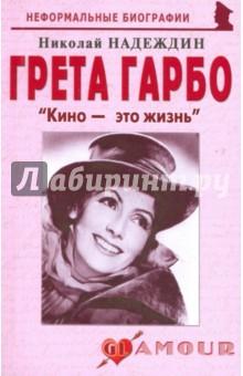 Грета Гарбо. Кино - это жизнь
