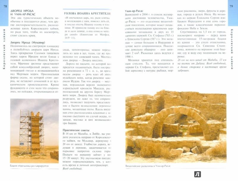 Иллюстрация 1 из 16 для Иордания. Путеводитель - Диана Дарк | Лабиринт - книги. Источник: Лабиринт