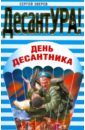 Зверев Сергей Иванович День десантника (мяг)