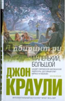 Обложка книги Маленький, большой, Краули Джон