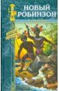 Ружемон Луи Новый Робинзон коллекция луи маля милу в мае 2 dvd