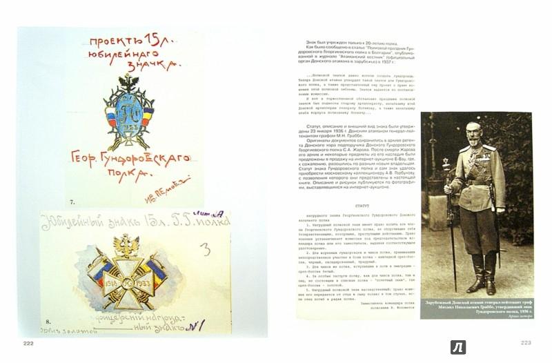 Иллюстрация 1 из 11 для Награды и знаки белых армий и правительств 1917-1922 гг. - Александр Рудиченко | Лабиринт - книги. Источник: Лабиринт