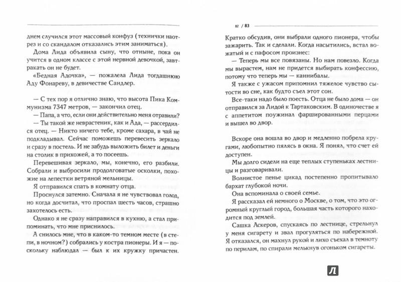 Иллюстрация 1 из 23 для Мистер Нефть, друг - Александр Иличевский | Лабиринт - книги. Источник: Лабиринт