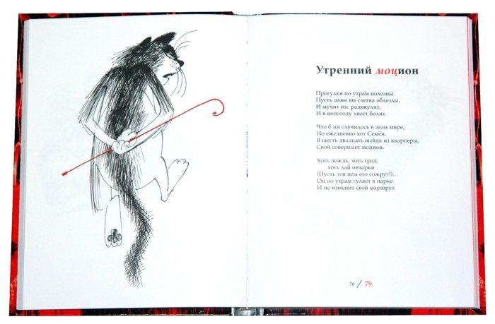 Иллюстрация 1 из 44 для Планета кошек - Усачев, Чижиков | Лабиринт - книги. Источник: Лабиринт
