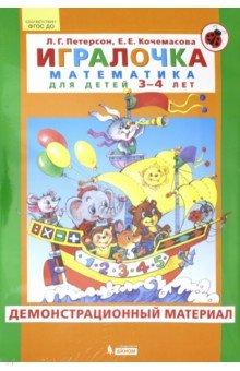 Игралочка. Математика для детей 3-4 лет. Демонстрационный материал ювента математика для детей 3 4 лет