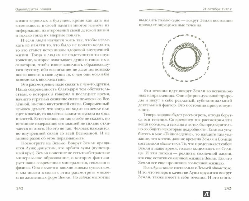 Иллюстрация 1 из 9 для Низвержение духов Тьмы. Духовные подосновы внешнего мира - Рудольф Штайнер | Лабиринт - книги. Источник: Лабиринт