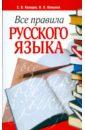 Колядко Светлана Владимировна, Копылов Игорь Леонович Все правила русского языка