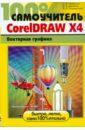 Скачать Черников CorelDRAW X4 Векторная Технолоджи Самоучитель позволит вам на Бесплатно