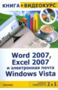 Васильев Ю.В. Word 2007, Excel 2007 и электронная почта Windows Vista + Видеокурс (+CD) сергей кашаев работа в excel 2007 начали