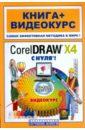 Скачать Владин CorelDraw X4 с Лучшие Книга которую вы держите Бесплатно