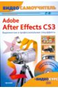 лучшая цена Владин Максим Михайлович Adobe After Effects CS3. Видеомонтаж (+CD)
