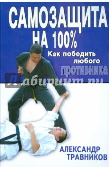 Самозащита на 100%. Как победить любого противника