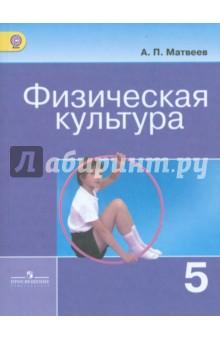 Физическая культура. 5 класс. Учебник. ФГОС от Лабиринт