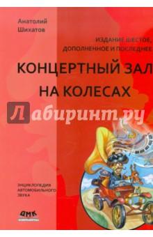 Концертный зал на колесах перспективы развития систем теплоснабжения в украине