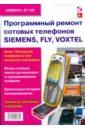 Программный ремонт сотовых телефонов SIEMENS, FLY , VOXTEL. Выпуск 109