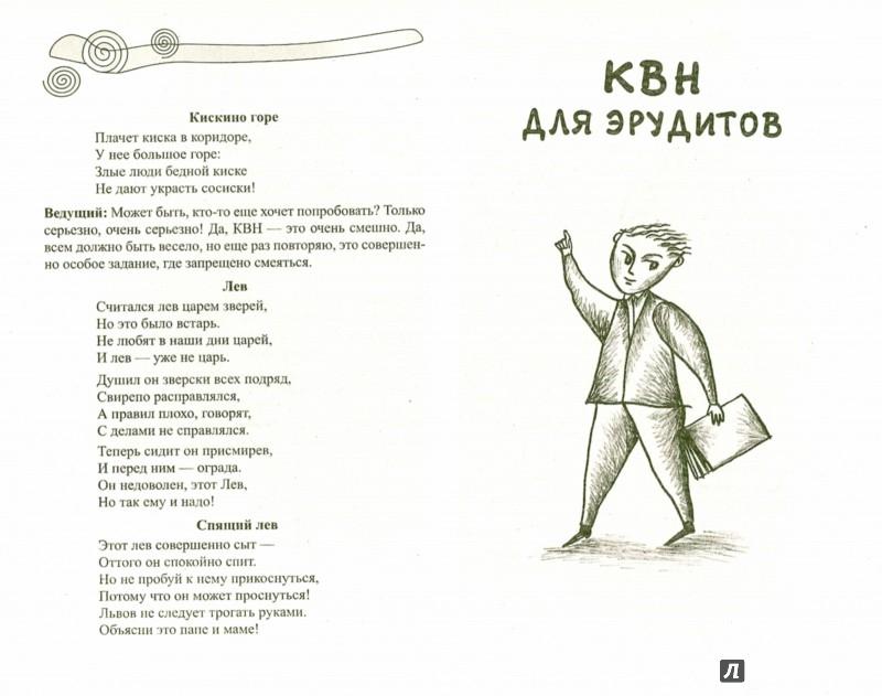 Иллюстрация 1 из 31 для Сценарии КВН для 5-8 классов. Играем по умному - Яна Колесинская   Лабиринт - книги. Источник: Лабиринт