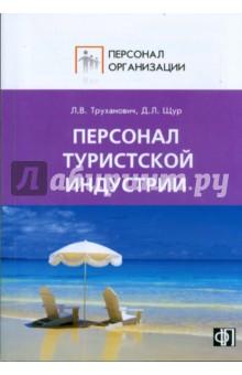Персонал туристской индустрии матюхина ю организация туристской индустрии учеб пос