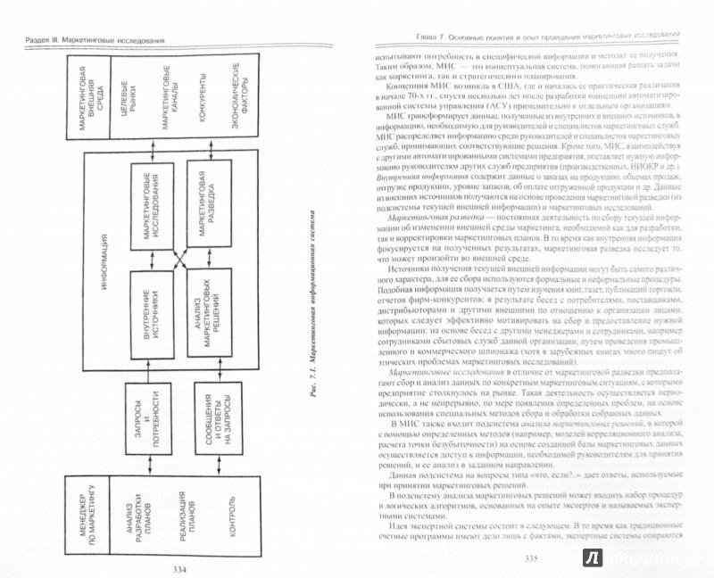Иллюстрация 1 из 5 для Основы маркетинга - Евгений Голубков   Лабиринт - книги. Источник: Лабиринт