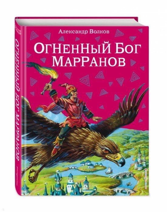 Иллюстрация 1 из 76 для Огненный бог Марранов - Александр Волков   Лабиринт - книги. Источник: Лабиринт