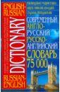 Современный англо-русский, русско-английский словарь. 75 000 слов