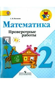 """Проверочные работы к учебнику """"Математика. 2 класс"""". ФГОС"""