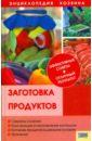 Скачать Заготовка продуктов Клуб В книге собраны рецепты бесплатно