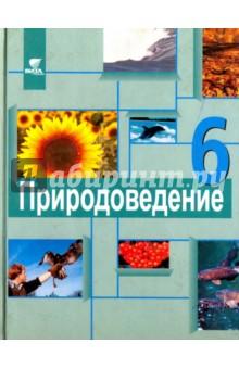 Природоведение. 6 класс. Учебник для общеобразовательных учреждений