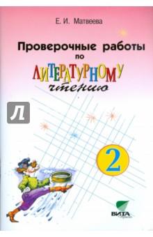 Проверочные работы по литературному чтению. 2 класс. (Система Д. Б. Эльконина - В. В. Давыдова) ФГОС