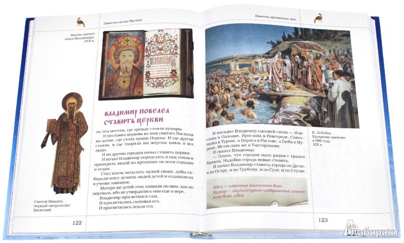 Иллюстрация 1 из 51 для Повести земли Русской | Лабиринт - книги. Источник: Лабиринт